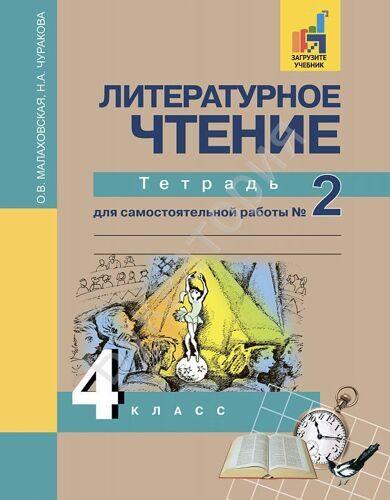 Литературное чтение 4 класс. Тетрадь №2 для самостоятельной работы Малаховская О.В.