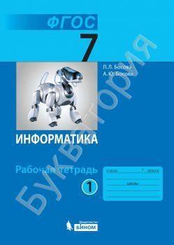 Информатика. 7 класс: рабочая тетрадь в 2 ч. Ч. 1 / Л.Л. Босова, А.Ю. Босова