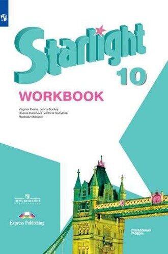 Рабочая тетрадь Английский язык 10 класс \ Starlight 10: Workbook Баранова К.М., Дули Д., Копылова В.В. и др.