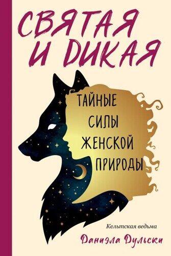 Даниэла Дульски: Святая и дикая. Тайные силы женской природы
