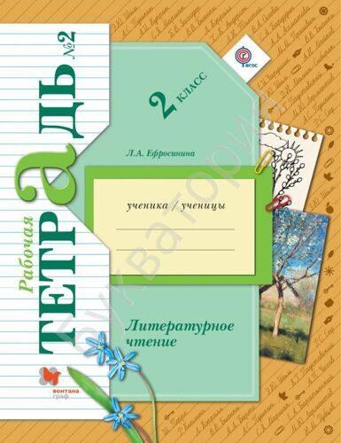 Рабочая тетрадь № 2 Литературное чтение 2 класс Ефросинина Л.А (ФГОС)