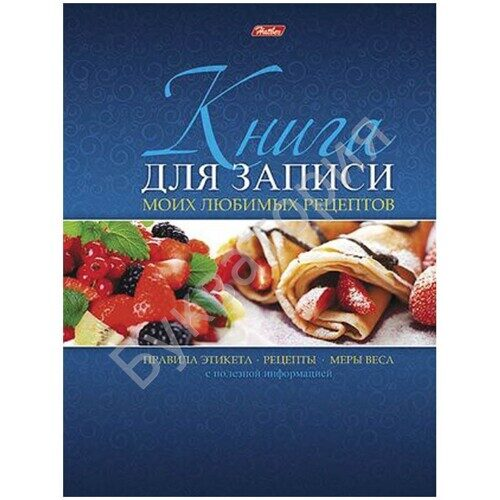 """Книга для записи рецептов 96 листов А5 """"Ягодный десерт"""", 6 цв. разделителей, арт. 96КК5А_12834"""