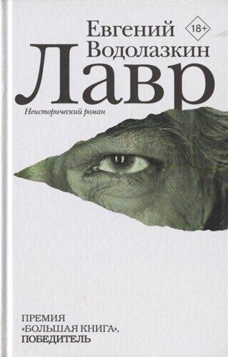 Евгений Водолазкин: Лавр