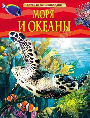Детская энциклопедия. Моря и океаны