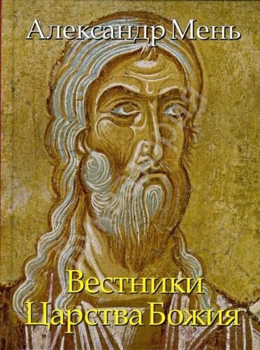 Александр Мень: Вестники Царства Божия