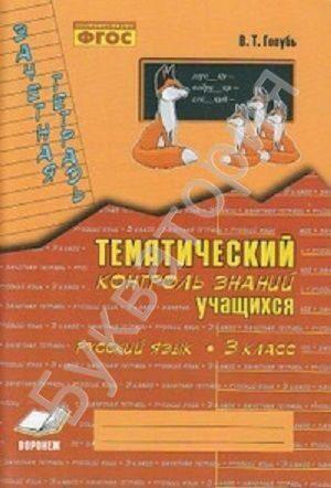 Зачетная тетрадь Русский язык 3 класс Тематический контроль знаний учащихся ФГОС Голубь В.Т.