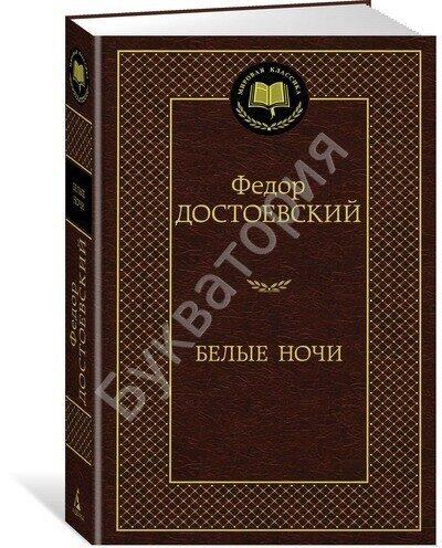 Фёдор Достоевский: Белые ночи