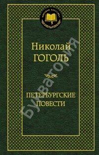 Николай Гоголь: Петербургские повести