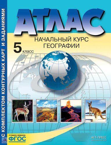 Атлас Начальный курс географии 5 класс (с комплектом контурных карт) ФГОС Летягин А.А.