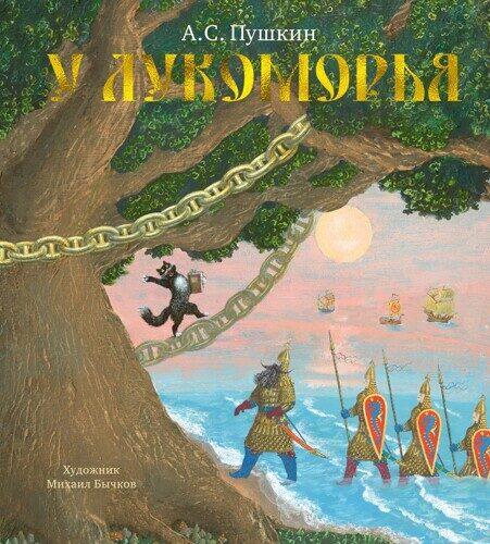 Александр Пушкин: У Лукоморья