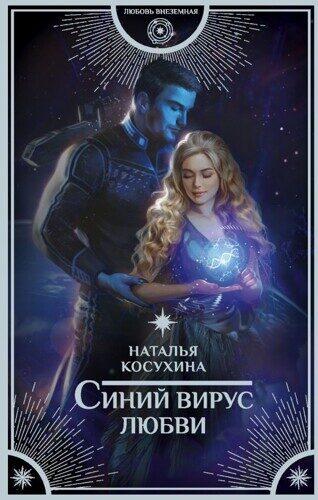 Наталья Косухина : Синий вирус любви