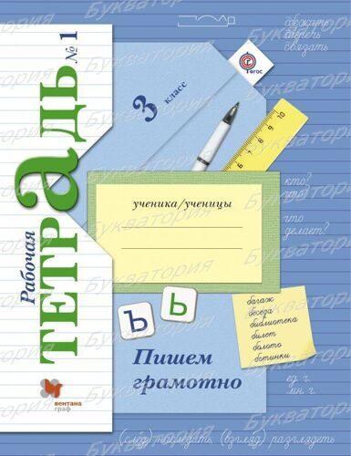 Рабочая тетрадь № 1 Пишем грамотно Русский язык 3 класс Кузнецова М.И. (ФГОС)
