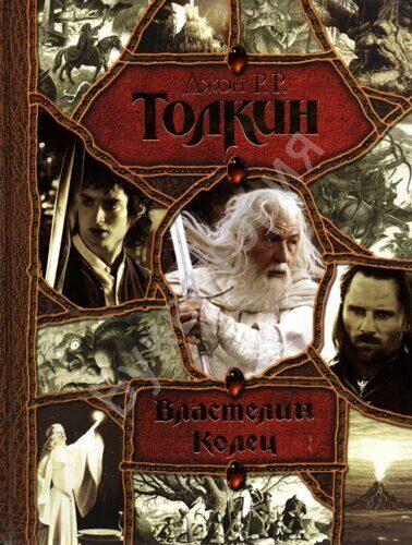 Джон Рональд Руэл Толкин: Властелин Колец