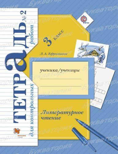 Тетрадь для контрольных работ № 2 Литературное чтение 3 класс Ефросинина Л.А. (ФГОС)