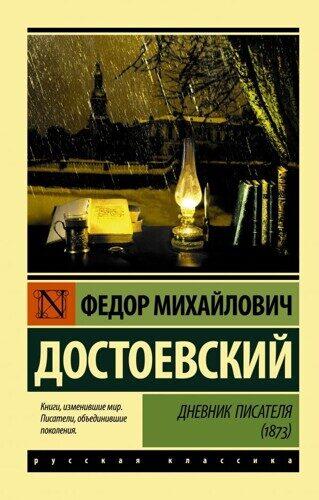 Федор Достоевский: Дневник писателя (1873)