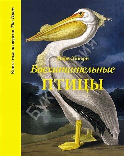 Марк Эйвери: Восхитительные птицы