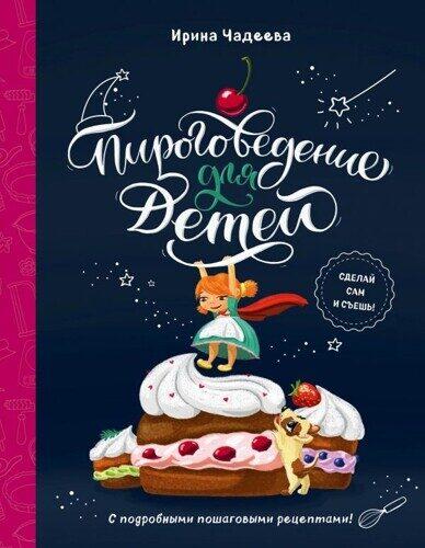 Ирина Чадеева: Пироговедение для детей