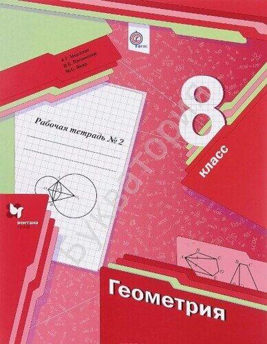 Рабочая тетрадь №2 Геометрия 8 класс Мерзляк А.Г., Полонский В.Б., Якир М.С.