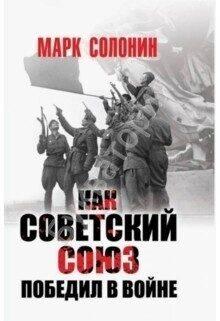 Марк Солонин: Как Советский Союз победил в войне
