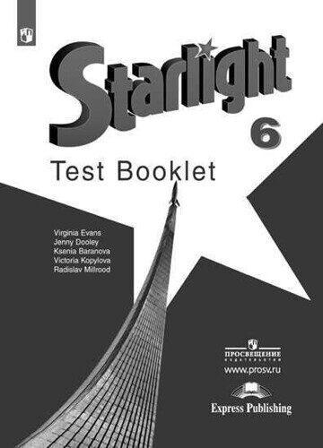 Контрольные задания Английский язык 6 класс \ Starlight 6: Test Booklet Баранова К. М., Дули Д., Копылова В. В. и др.