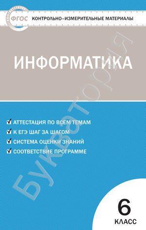 Контрольно-измерительные материалы. Информатика. 6 класс Масленикова О.Н.