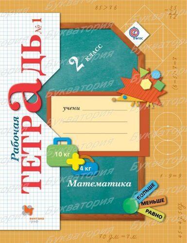 Рабочая тетрадь № 1 Математика 2 класс Рудницкая В.Н., Юдачева Т.В. (ФГОС)