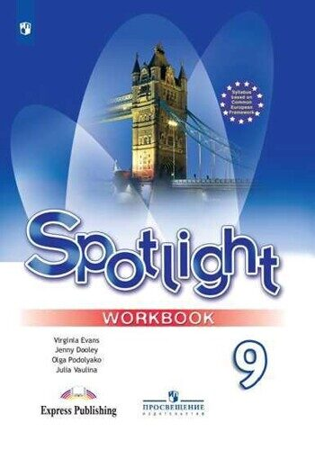 Рабочая тетрадь Английский язык 9 класс \ Spotlight 9: Workbook Ваулина Ю.Е., Дули Д.