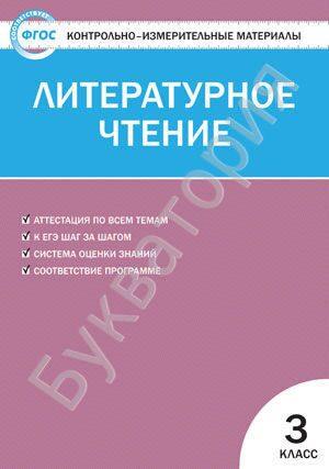 Контрольно-измерительные материалы. Литературное чтение. 3 класс  Кутявина С.В.