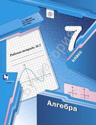 Рабочая тетрадь №2 Алгебра 7 класс Мерзляк А.Г., Полонский В.Б., Якир М.С.