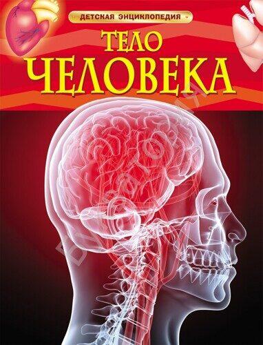 Детская энциклопедия. Тело человека