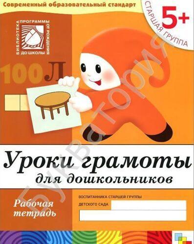 Уроки грамоты для дошкольников (5+) Старшая группа Рабочая тетрадь Денисова Д., Дорожин Ю.