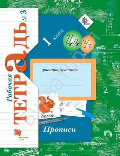 Рабочая тетрадь № 3 Прописи Русский язык 1 класс Безруких М.М., Кузнецова М.И. (ФГОС)