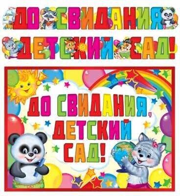"""Гирлянда с плакатом """"До свидания, детский сад!""""  А3 (2,6 м)"""