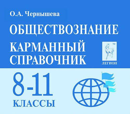 Обществознание. 8-11 классы. Карманный справочник Чернышева О.А.