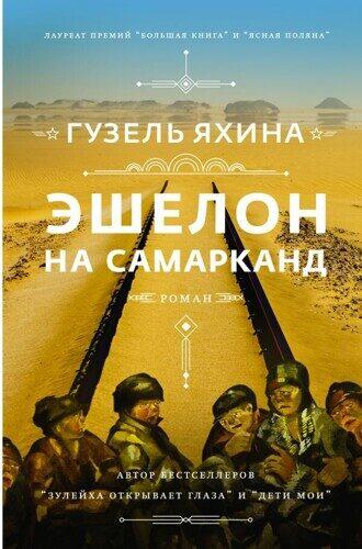 Гузель Яхина: Эшелон на Самарканд
