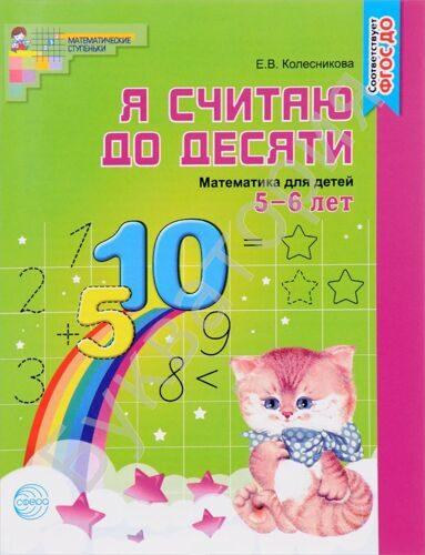 Я считаю до десяти. Математика для детей 5-6 лет. ФГОС ДО (ч/б) Колесникова Е.В.