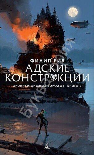 Филип Рив: Хроники хищных городов. Книга 3. Адские конструкции