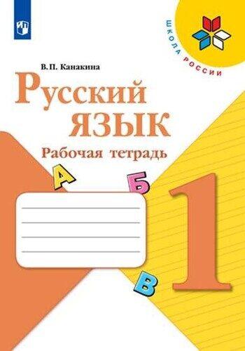 Рабочая тетрадь Русский язык 1 класс Канакина В.П.