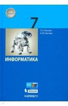 Информатика. 7 класс: учебник / Л.Л. Босова, А.Ю. Босова