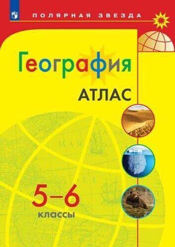 """Атлас География. 5-6 класс """"Полярная звезда"""" Есипова И.С."""