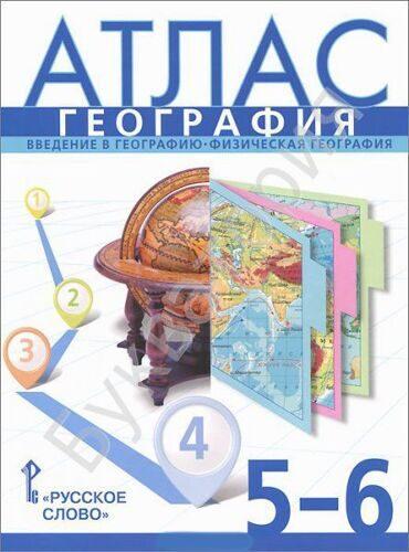 Атлас География 5-6 классы Введение в географию Физическая география Банников С.В., Домогацких Е.М.