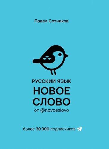 Павел Сотников: Русский язык. Новое слово от @novoeslovo
