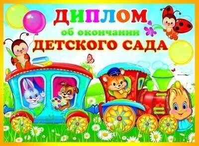 """Диплом об окончании детского сада. """"Паровозик"""" Двойной. (ШД-9363)"""