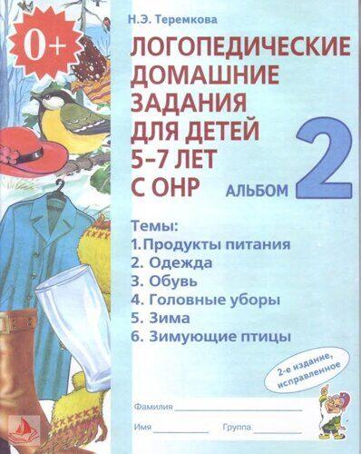 Логопедические домашние задания для детей 5-7 лет с ОНР. Альбом №2. В 4-х частях. Часть 2