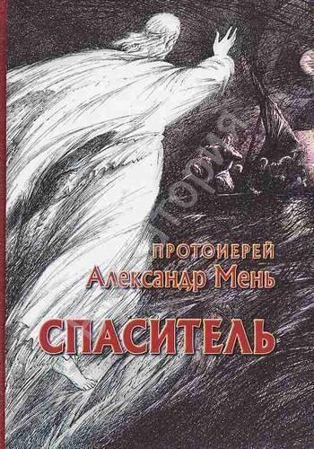 Протоиерей Александр Мень: Спаситель