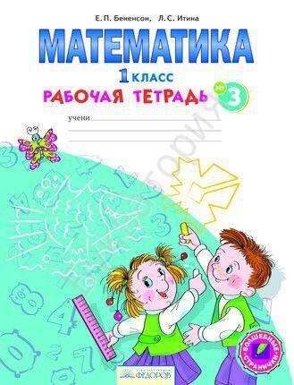 Рабочая тетрадь по математике. 1 класс. В 4-х ч. Часть 3. Бененсон Е.П., Итина Л.С.