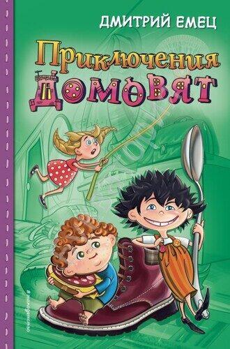 Дмитрий Емец: Приключения домовят