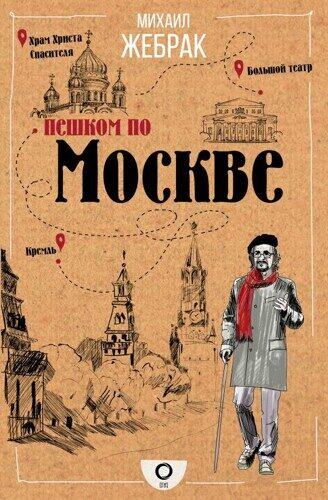 Михаил Жебрак: Пешком по Москве