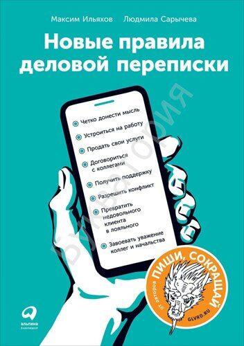 Максим Ильяхов, Людмила Сарычева: Новые правила деловой переписки