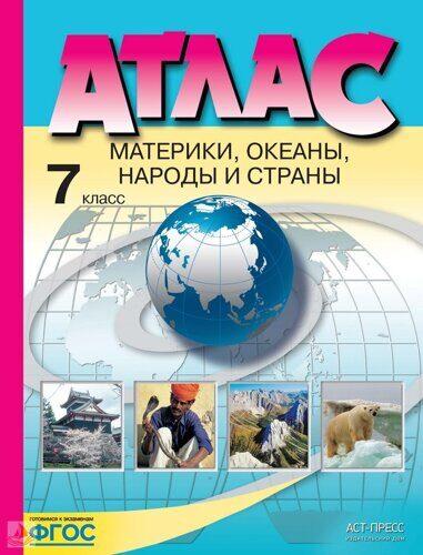 Атлас Материки, океаны, народы и страны. 7 класс Душина И.В., Летягин А.А.